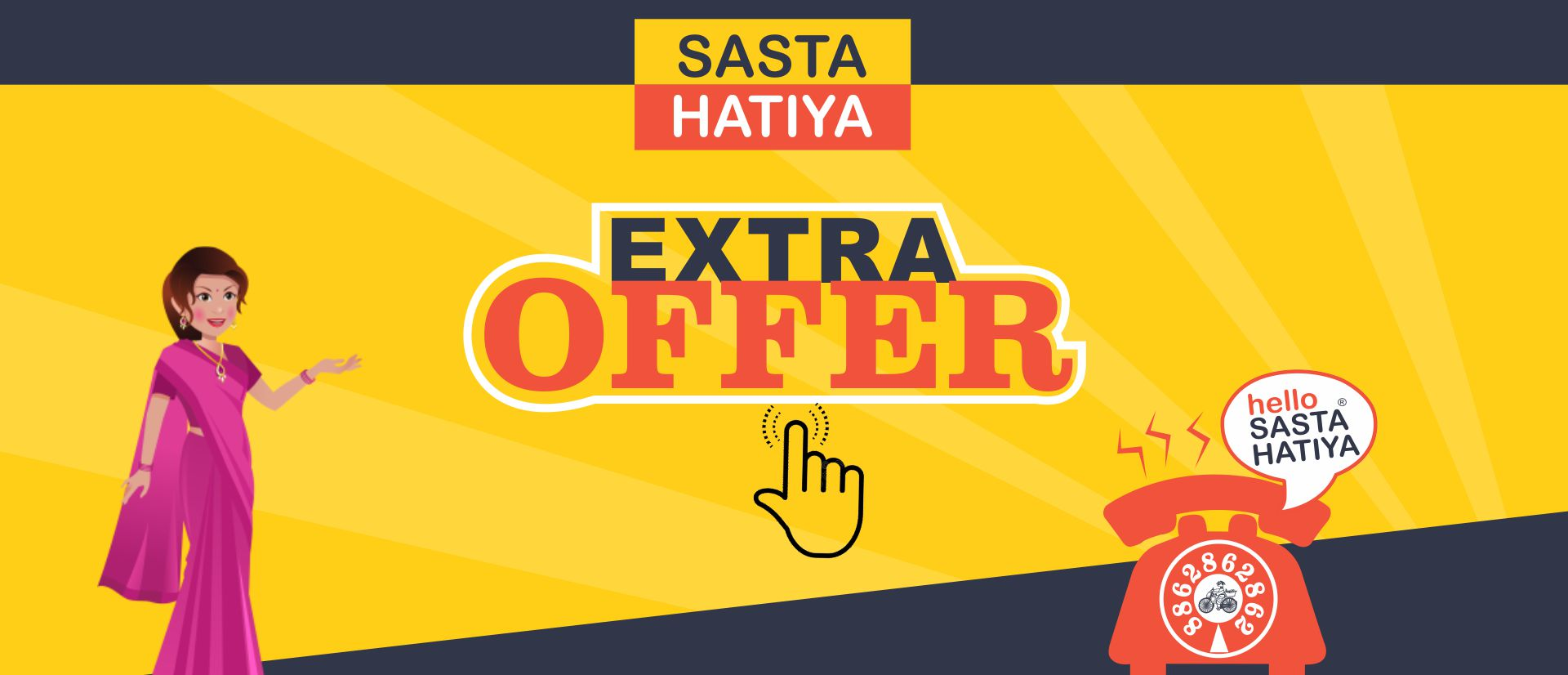 Extra Offer