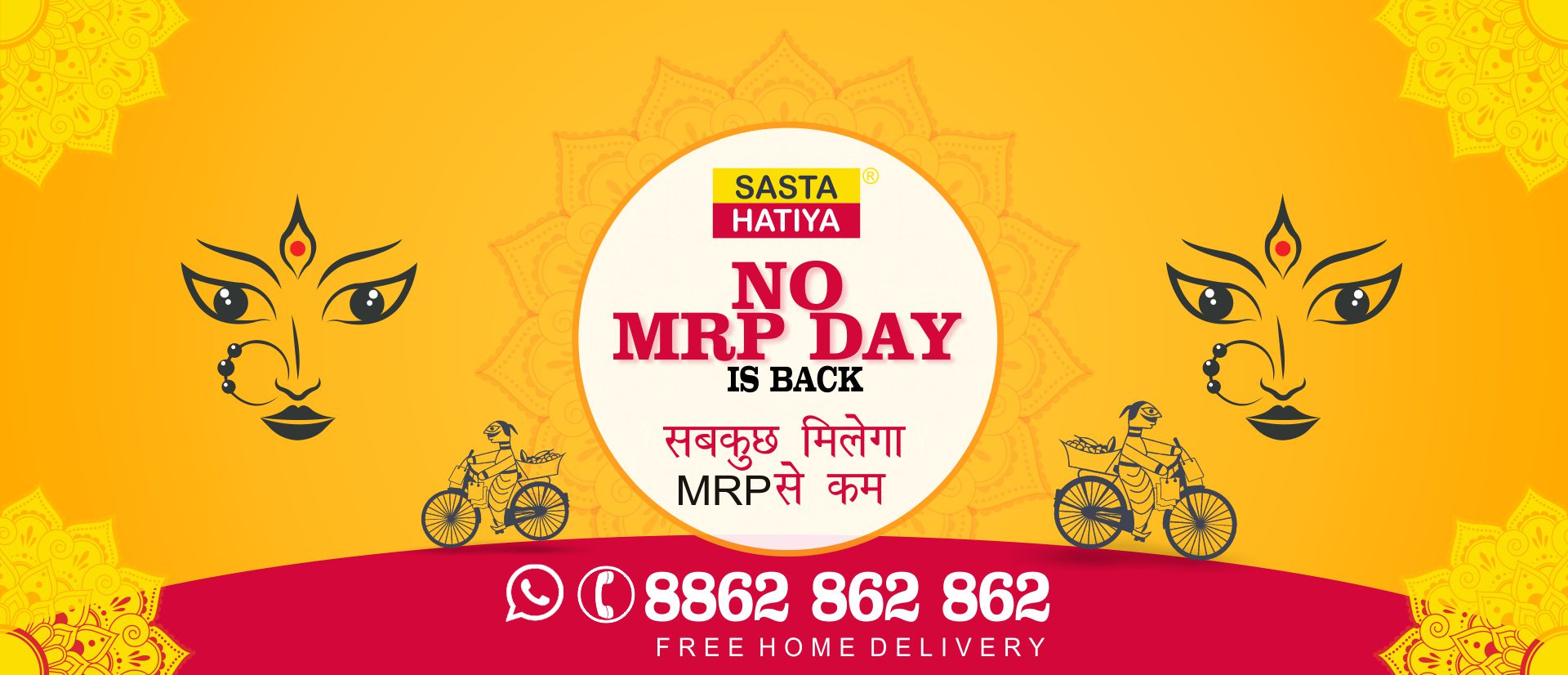NO MRP DAY is Back
